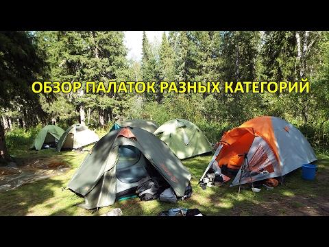 Обзор палаток разных категорий, чем отличаются палатки.