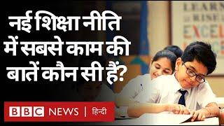New Education Policy 2020 : नई शिक्षा नीति 2020 में आम लोगों के काम की बात क्या है? (BBC HINDI)