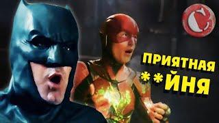 """""""Лига Справедливости"""" — Приятная х*йня [Коротенько]"""