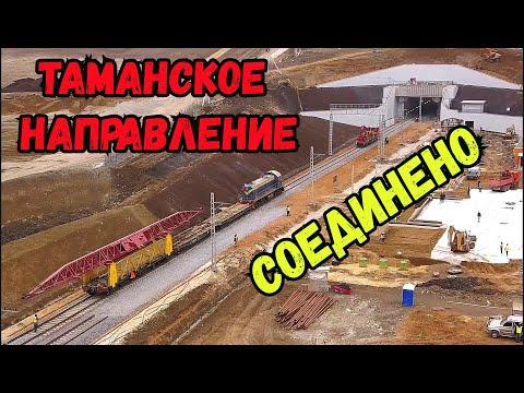 Крымский мост(20.11.2019)На Ж/Д подходах соединили Таманское направление.На мосту идут работы.Обзор!