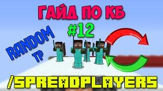 Гайд по КБ #12 /spreadplayers