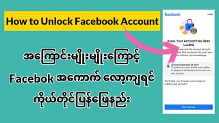 (How to Unlock Facebook Account)2021