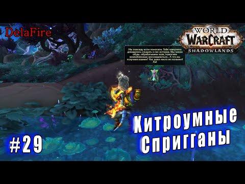 World of Warcraft : Shadowlands - Арденвельд: Хитроумные Спригганы (29)