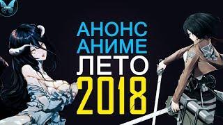 ЛЕТНИЙ [АНИМЕ СЕЗОН] 2018   АНОНС - АНИМЕ ЛЕТО 2018