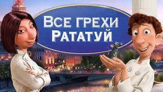 """Все грехи и ляпы мультфильма """"Рататуй"""""""