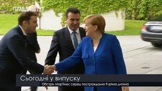 Випуск новин на ПравдаТут за 14.06.19 (20:30)