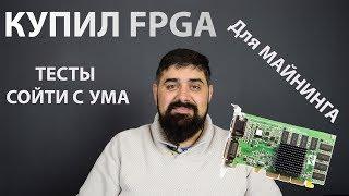 Купил FPGA плату тестирую 7G на x16r первые тесты в МАЙНИНГЕ
