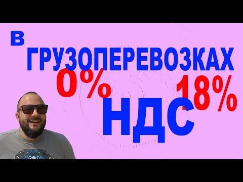 НДС в грузоперевозках, налог на добавленную стоимость в логистике