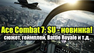 Ace Combat 7: Skies Unknown - сюжет, геймплей, Battle Royale и т.д.