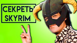 Skyrim | Секреты Cкайрима!