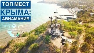 Крым Достопримечательности: ТОП мест 2019 #Авиамания