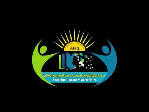 انتخابات مجلس الطلاب في مدرسة افاق كفرمندا