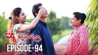 Sanda Hangila | Episode 94 - (2019-05-13) | ITN