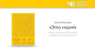 «Это норм!» (Елена Резанова)   Обзор книги   Краткое содержание за 20 минут