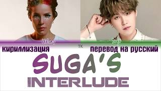 HALSEY - 'SUGA'S Interlude' feat BTS SUGA [ПЕРЕВОД НА РУССКИЙ/ТЕКСТ/КИРИЛЛИЗАЦИЯ Color Coded Lyrics]