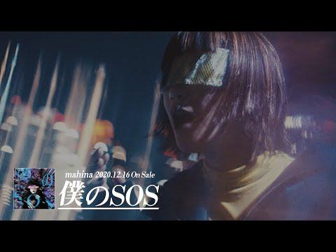 mahina - Boku no SOS