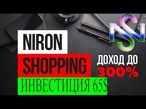 NIRON ОБЗОР ПРОЕКТА С ДОХОДНОСТЬЮ ДО 300%