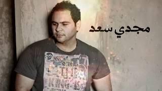 اغاني طرب MP3 Magdy Saad - So2aly 3alik | مجدي سعد - سؤالي عليك تحميل MP3