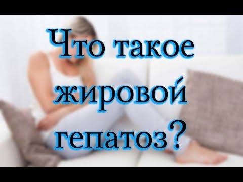 Гепатоз печени: что это такое, симптомы и как лечить