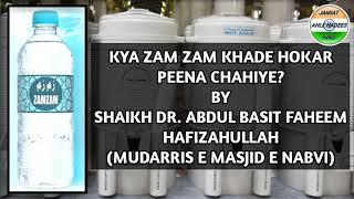 Kya Zam Zam Khade Hokar Peena Chahiye? | Shaikh Dr. Abdul Basit Faheem Hafizahullah
