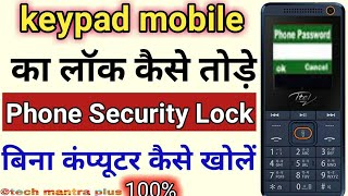 How To Unlock Samsung Sm-b109h | B109h hard reset | Master