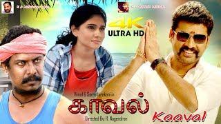 Samuthirakani, Vimal Tamil Full Movie 4K Ultra HD Movie | Kaaval | காவல் | Tamil Full Movie 4K Movie