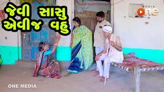 Jevi Sasu Evij Vahu   |  Gujarati Comedy | One Media | 2021