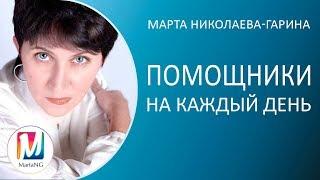 Проект Марты Николаевой-Гариной | Помощники на каждый день