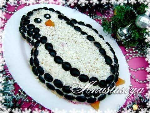 Новогодний салат Пингвин  Пошаговый рецепт с фото