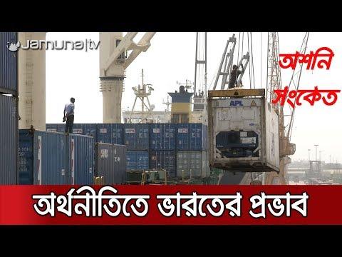 ভারতের দুর্বল অর্থনীতির প্রভাব বাংলাদেশে | Jamuna TV