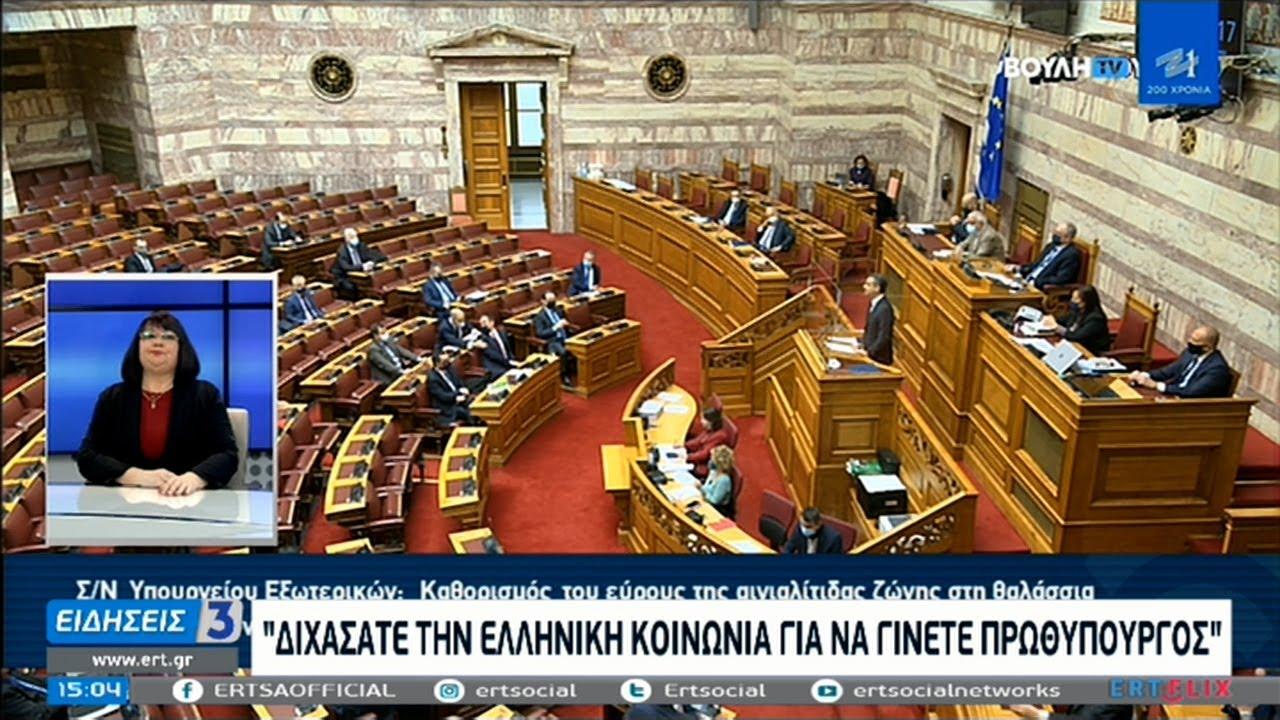 Μητσοτάκης: Η Ελλάδα μεγαλώνει ξανά – Προτεραιότητα το άνοιγμα Γυμνασίων, Λυκείων   20/01/2021   ΕΡΤ