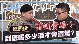 【Joeman Show Ep34】酒測實驗!到底喝多少酒才算酒駕?ft.恩熙俊 MC Jeng