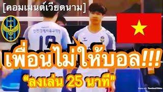 คอมเมนต์ชาวเวียดนามและการโต้ตอบของแฟนอินชอน หลังเหงียน กง เฟือง ลงเล่นไป 25 นาที ในเกมเคลีกนัดล่าสุด
