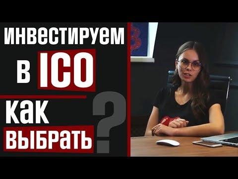 Как отбирать ICO- проекты? Как анализировать айсио?В какой исо вкладывать?Как найти ico
