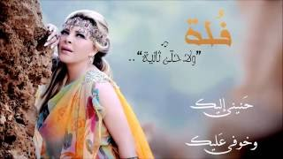 تحميل و مشاهدة ولا حَتى ثانية - فُلة الجزائرية   Wala Hata Thania - Fulla Al Jazairia MP3