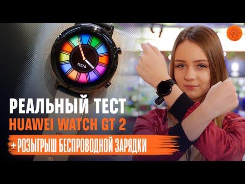 Смарт-часы Huawei Watch GT 2 Classic 42 mm бежевый - Видео