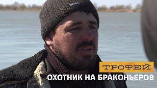 Охотник на браконьеров. 22 серия - часть 2. Река Дунай