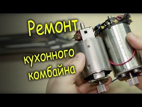 Замена мотора в кухонном комбайне Braun K700