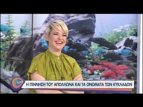 Η Pop Culture συναντά την Αρχαία Ελλάδα!   14/09/2020   ΕΡΤ