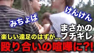 Popteen9月号みちょけんケンカドッキリ
