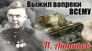 Выжил вопреки всему!!! Воспоминания и выдержки из наградных листов Антипова П.Г.