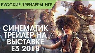 BEYOND GOOD & EVIL 2 - КИНЕМАТОГРАФИЧЕСКИЙ ТРЕЙЛЕР E3 2018 - Озвучка