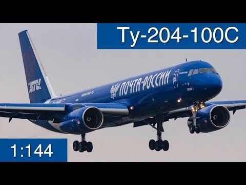 Ту-204-100с :: 1/144 :: Zvezda :: Распаковка и обзор