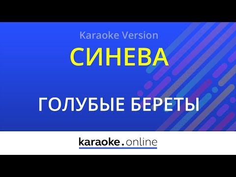 Синева - Голубые береты (Karaoke version)