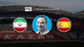 Прогноз Константина Генича: Иран — Испания