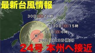 台風24号本州へ接近30日夜に紀伊半島に上陸か