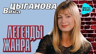 Вика Цыганова  -  Легенды жанра   (Альбом 2002)