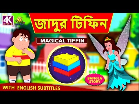 জাদুর টিফিন - Magical Tiffin | Rupkothar Golpo | Bangla