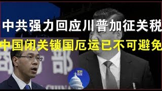 中共强硬回应川普提升关税、中国闭关锁国厄运已不可避免(8/24)