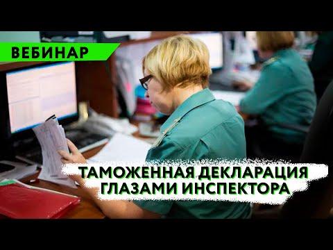 """Вебинар """"Таможенная декларация глазами инспектора"""""""